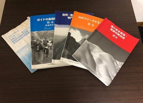登山ガイド教本